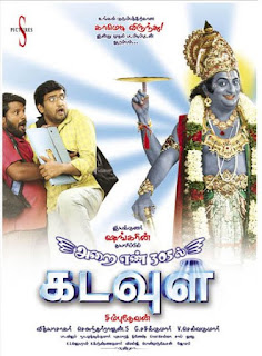 Watch Arai En 305il Kadavul Movie Online