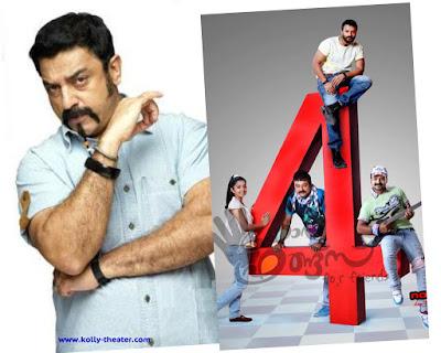Kamal in Four Friends Malayalam Movie
