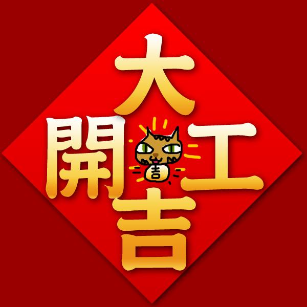 蓝色寂寞季节™: 开工大吉!!!2011
