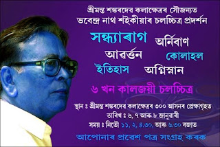 Movies from Assam: Dr  Bhabendra Nath Saikia's Six (6) Films