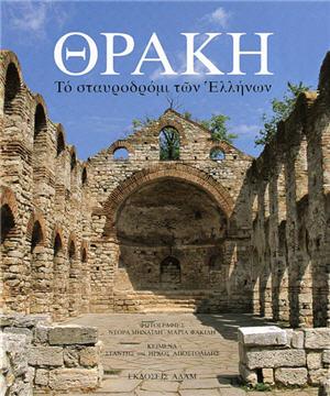 """""""Θράκη -Το σταυροδρόμι των Ελλήνων"""" (εξώφυλλο βιβλίου)"""