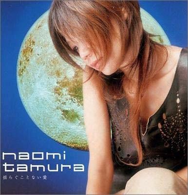 yuragu koto nai ai naomi tamura