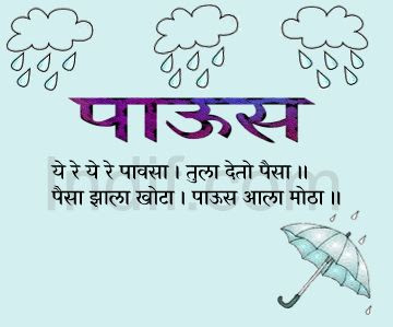 Marathi Children's Songs and Nursery Rhymes: Paus Ala (Rain