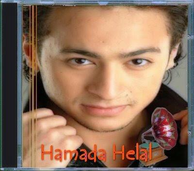 2012 HELAL TÉLÉCHARGER HAMADA ALBUM
