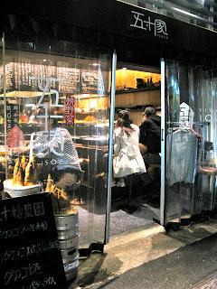 Kyoto Food: Isoya, Kyoto - 五十家 京都