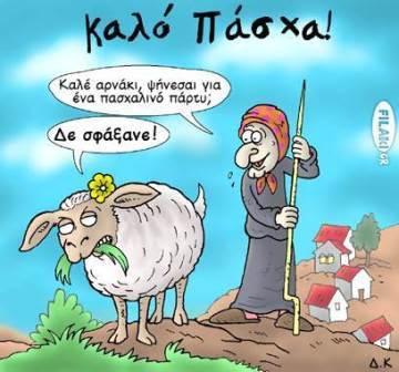 Γελάμε και το Πάσχα! - GELAME.gr