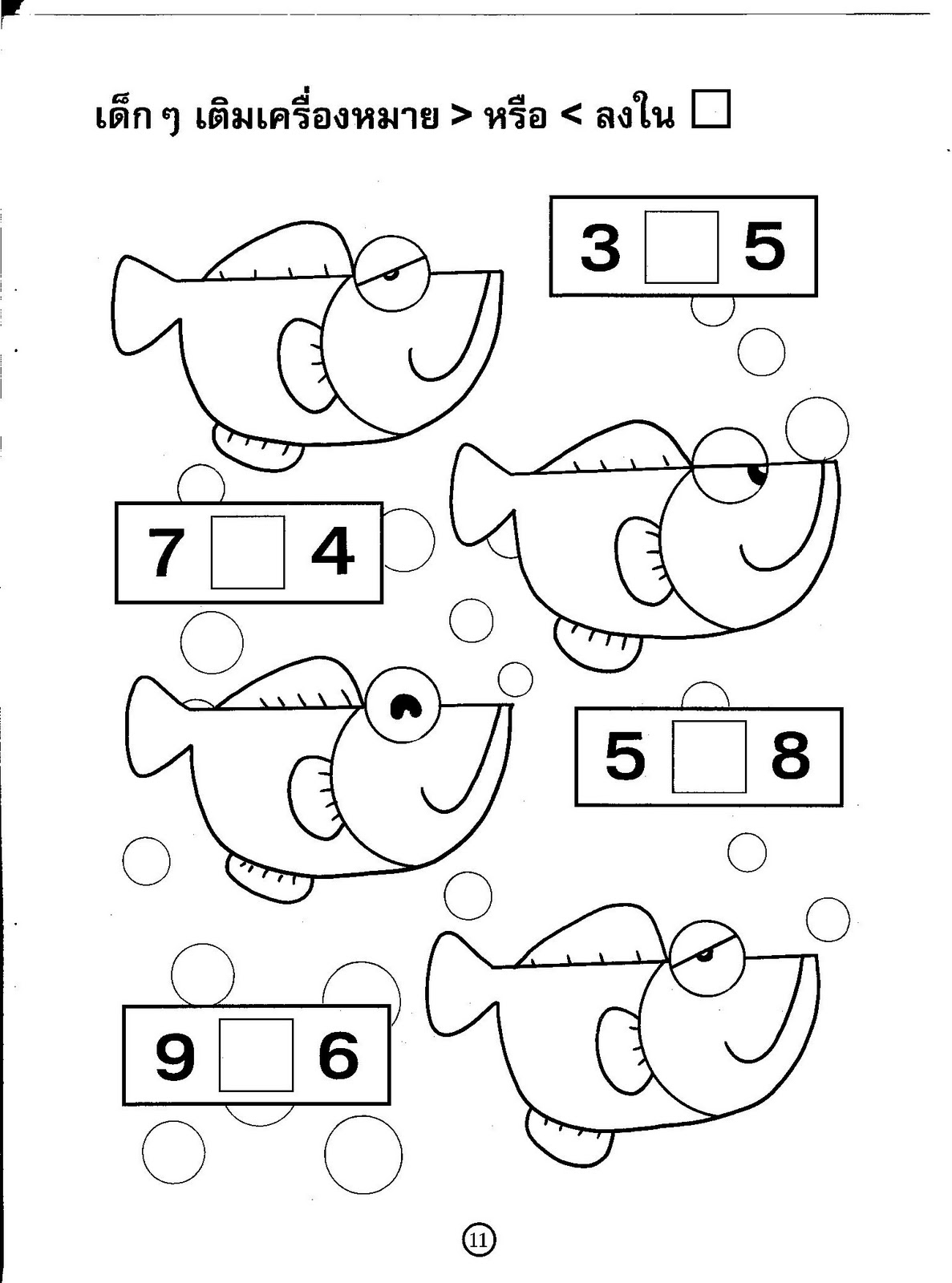 Fun Amp Learn Free Worksheets For Kid