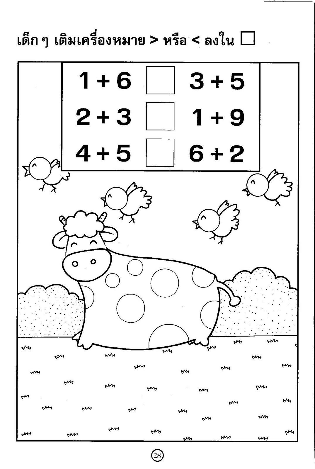 Fun Amp Learn Free Worksheets For Kid แบบฝึกหัดบวกเลข