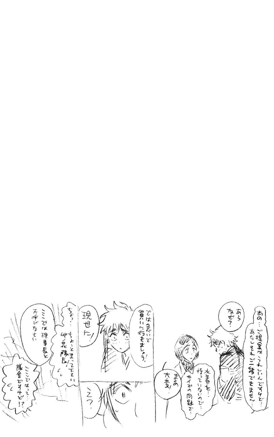 Bleach chapter 205 trang 19