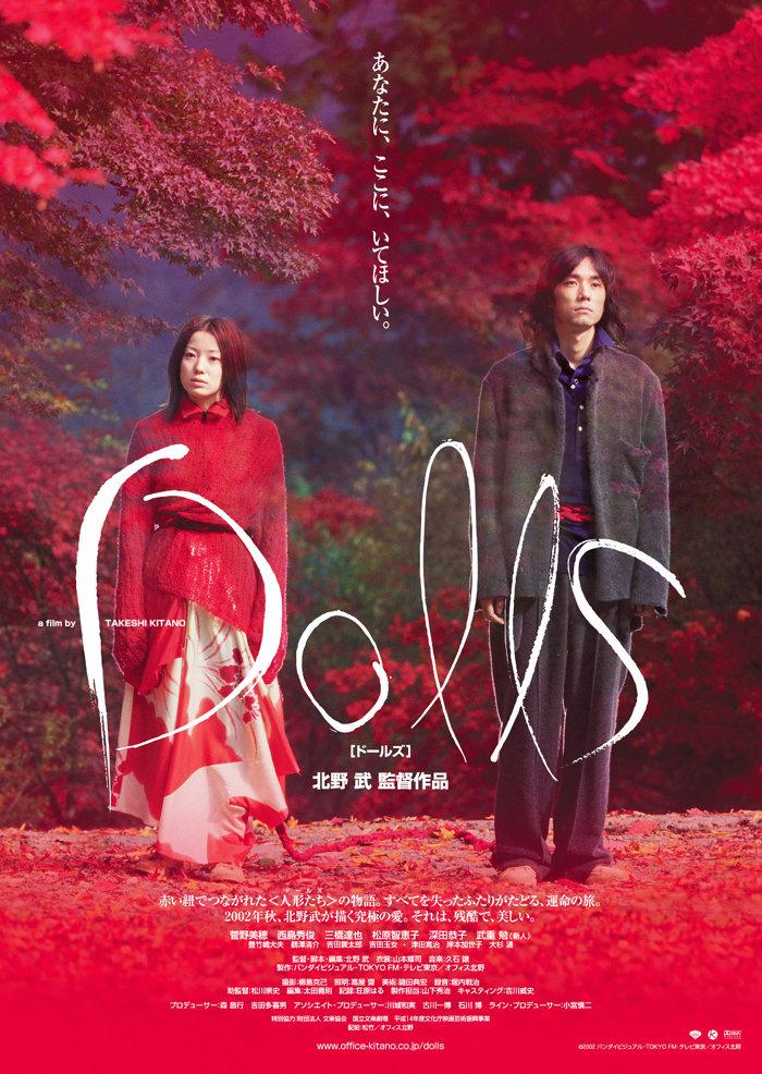 Dolls Film