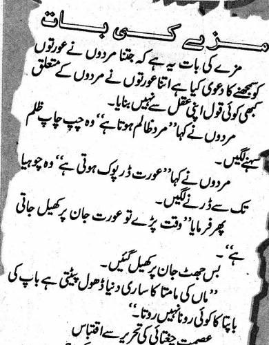 URDU ADAB: Ismat Chughtai; A feminist Urdu Writer