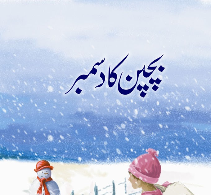 bachpan ka december novel by hashim nadeem
