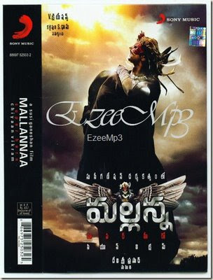 Songs south shiva download naa peru telugu free mp3