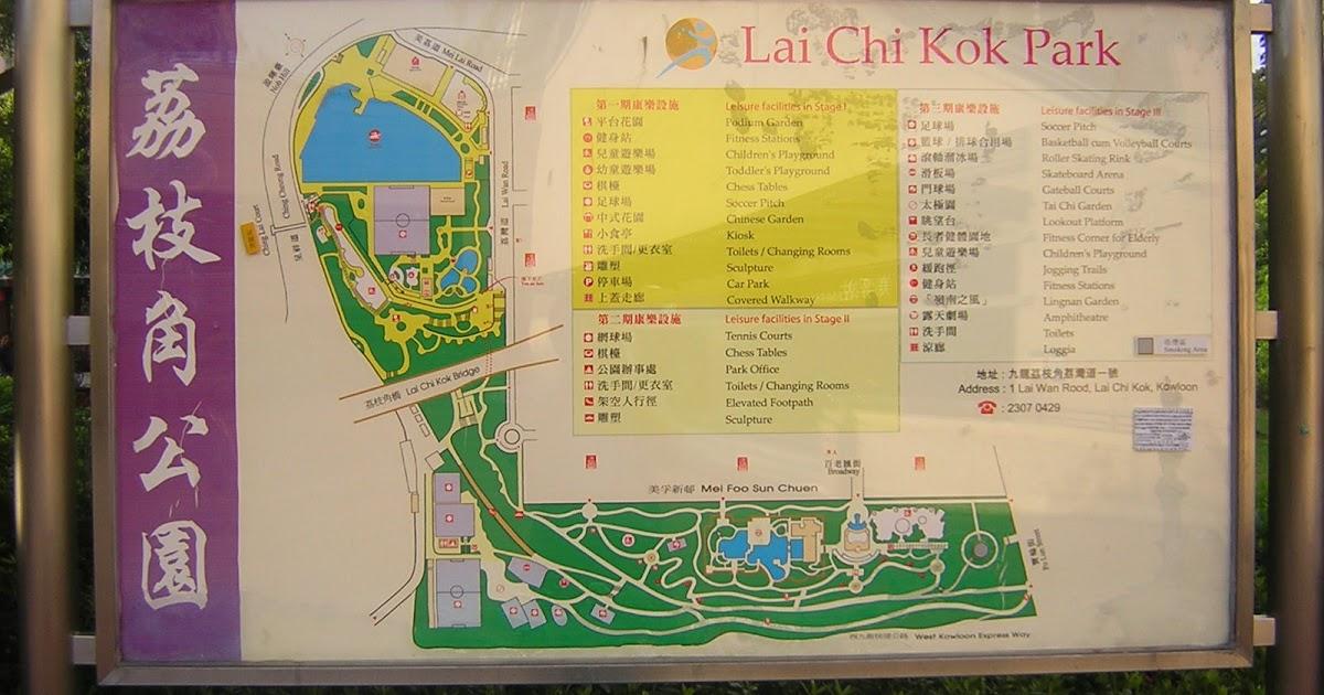 Hubert Hsu's blog......青青河畔草-網路文摘雜誌..... net digest: 荔枝角公園