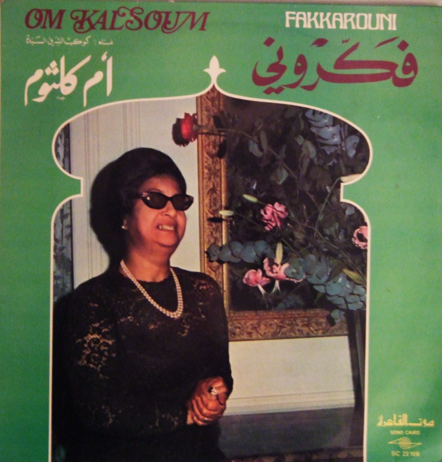 AL ATLAL TÉLÉCHARGER MP3 KALTHOUM OUM