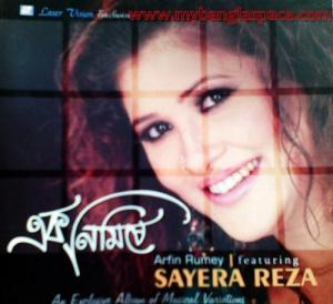 Rumey bangla arfin download jatona song by free sohena