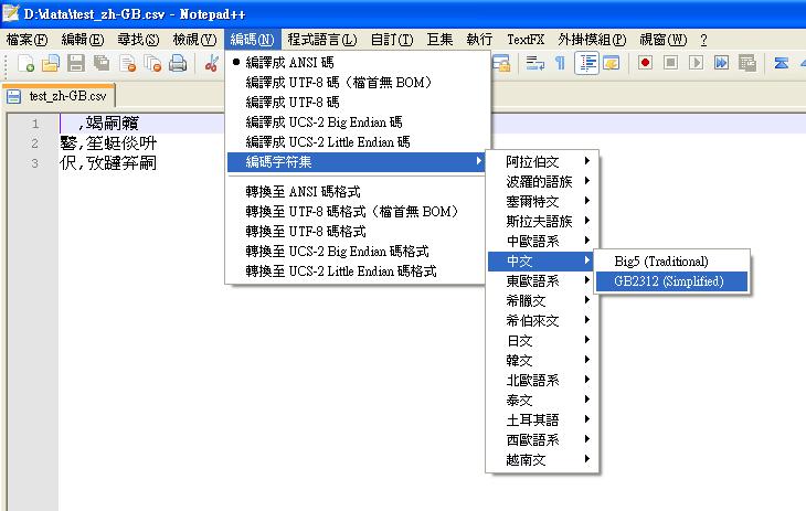 解決CSV檔亂碼 (Microsoft Excel 2007 或 OpenOffice.org 3.2)