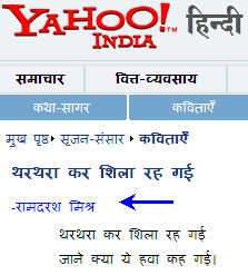 Yahoo! Hindi Poems