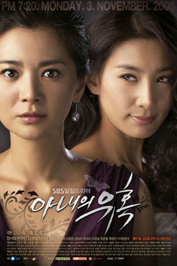 Ost The Guest Korean Drama