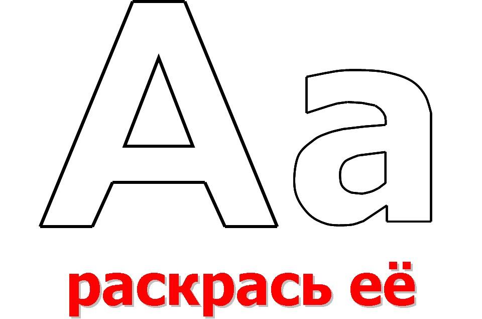 Буквы А формата А4 | Трафареты букв, Трафареты для печати, Большие ... | 635x960