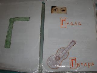 http://4.bp.blogspot.com/_XuTQI-8Rm2M/S_4I-MNTImI/AAAAAAAACI8/W_hVnfnMudw/s320/Буква-Г.jpg