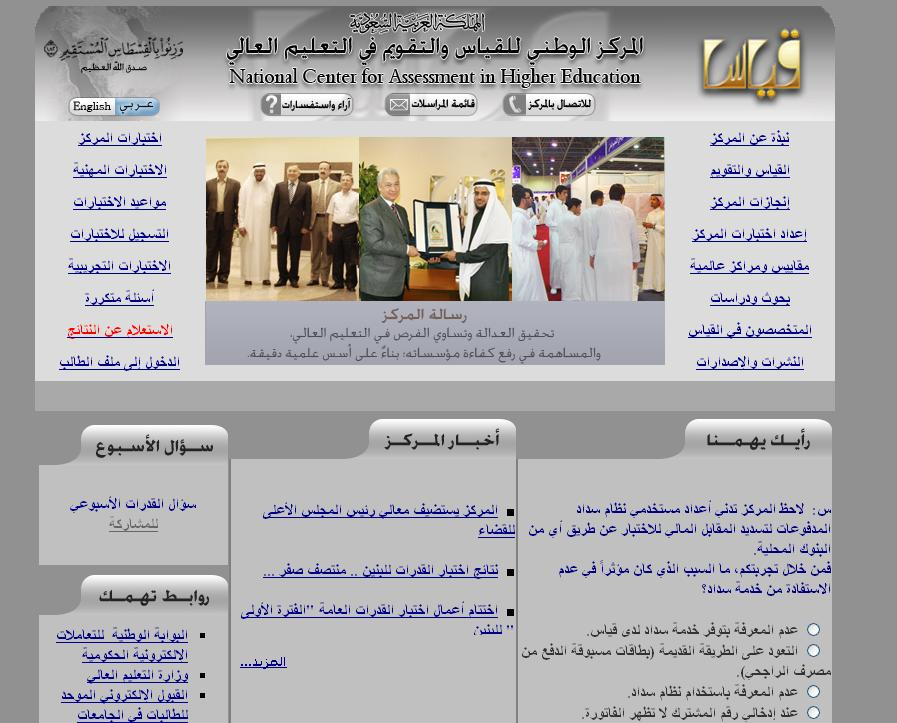 qeyas ملف الطالب