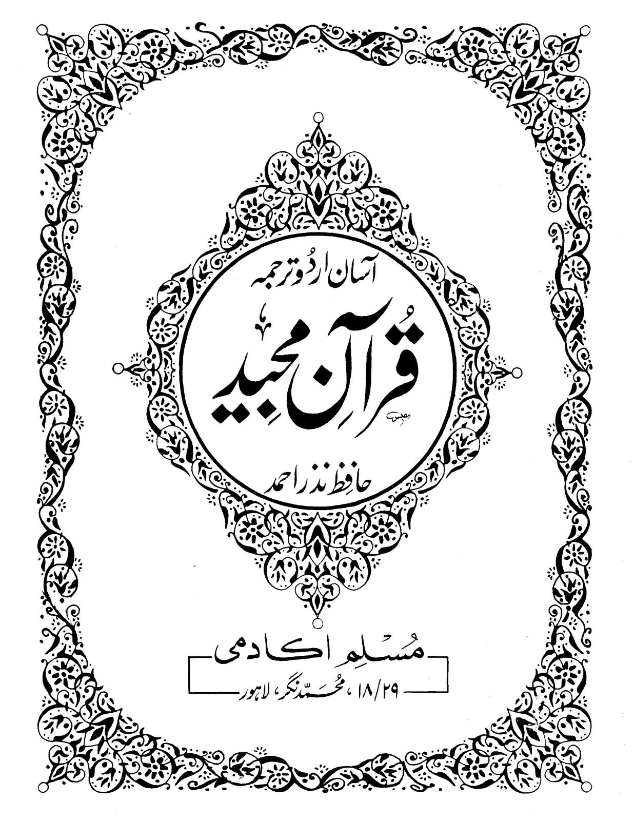Holy Quran With Word To Word Urdu Translation