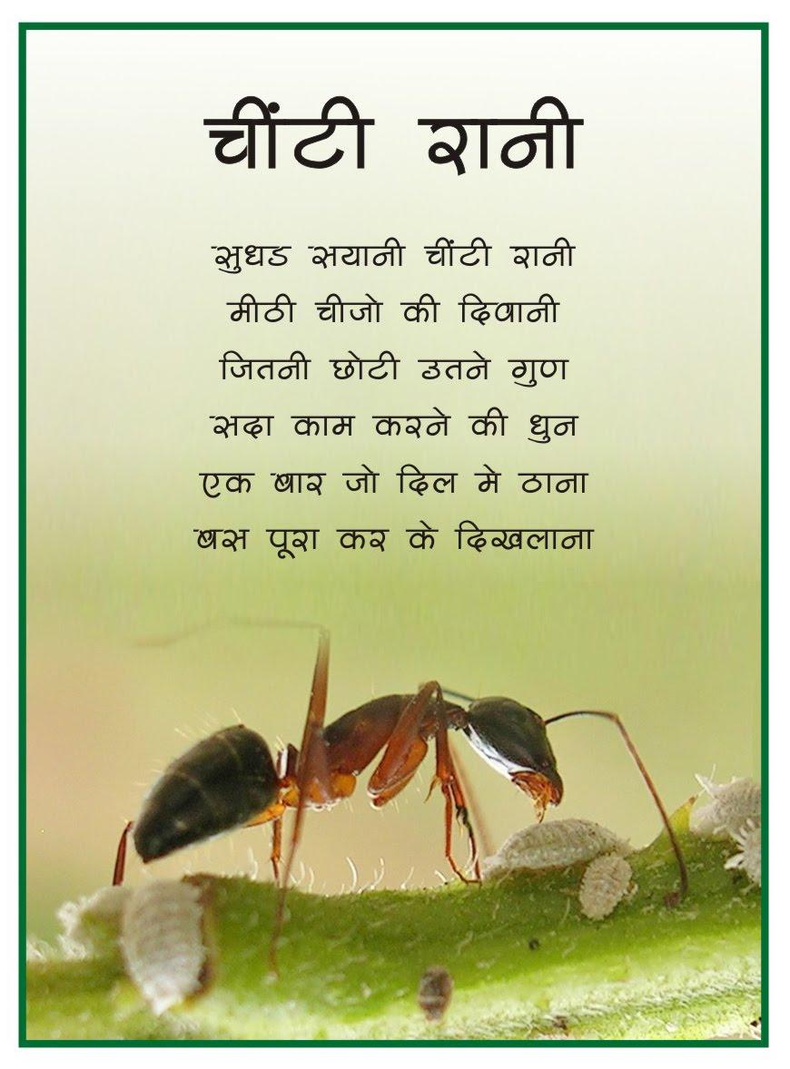 Akshar- Hindi Poems: Chinti Rani ( Ant )