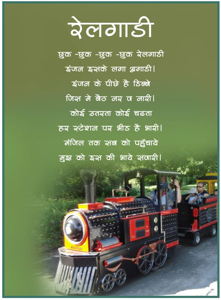 akshar hindi poems railgadi steam engine