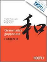 Copertina Libro di Grammatica Giapponese