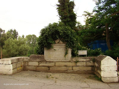 Каменна плоча с надпис на турски език