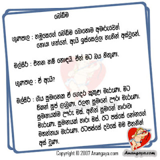 Funny Sinhala Jokes