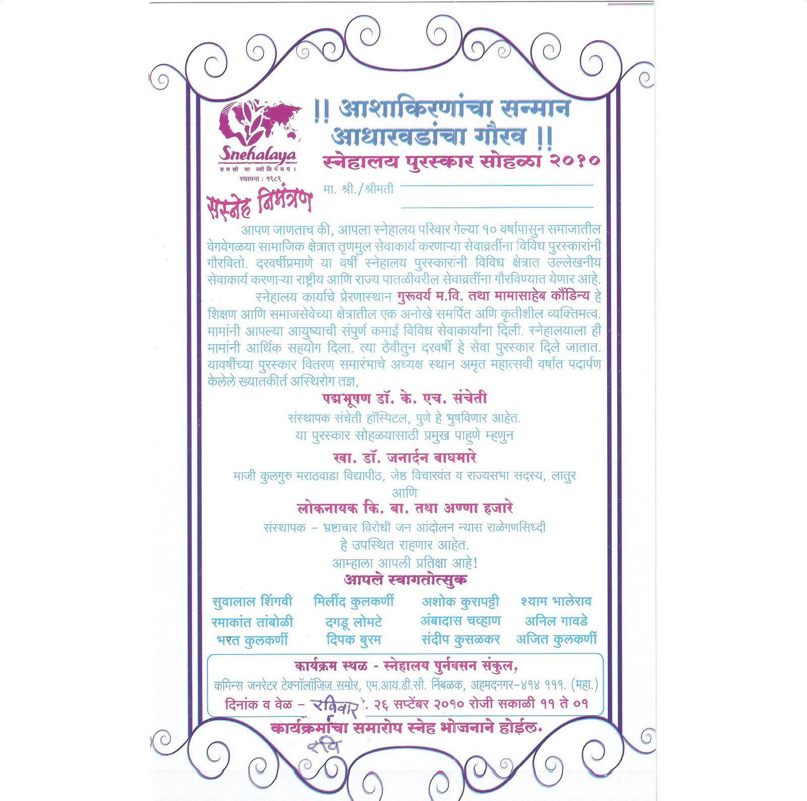 20 Invitation Format In Marathi In Invitation Marathi