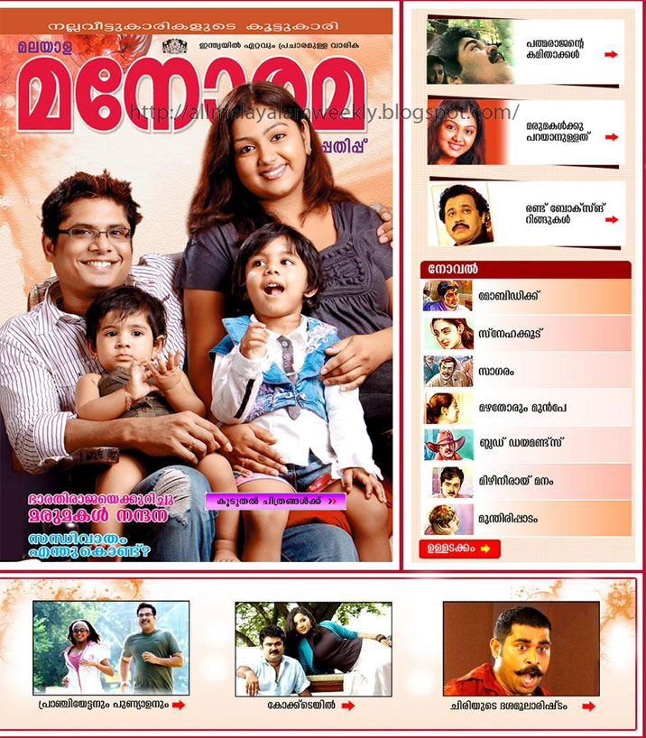 Manorama Weekly Pdf