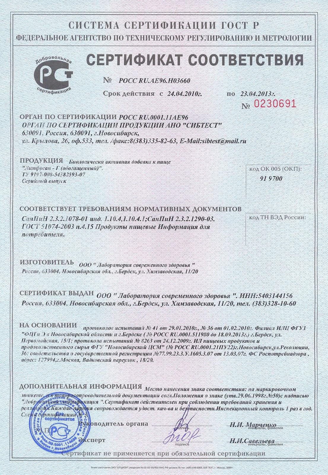 Сибирское здоровье лечение псориаза отзывы