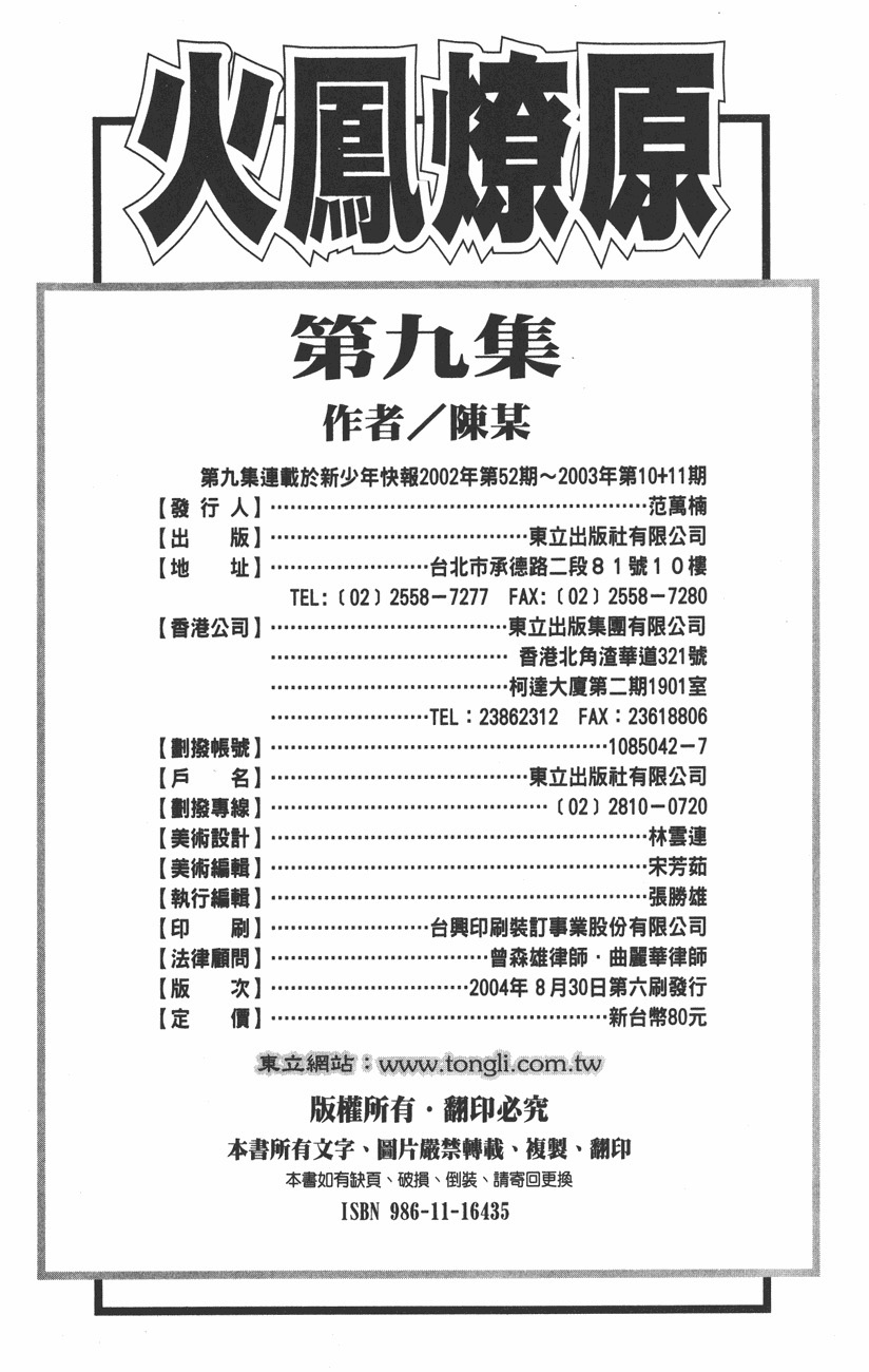 Hỏa Phụng Liêu Nguyên tập 77 - 24