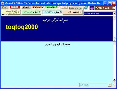 برنامج الوسيط للكتابة بالعربي ويندوز 10