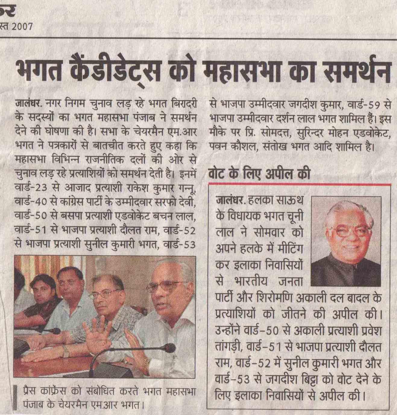 Bhagat Mahasabha,Punjab's activities during MC Elections for