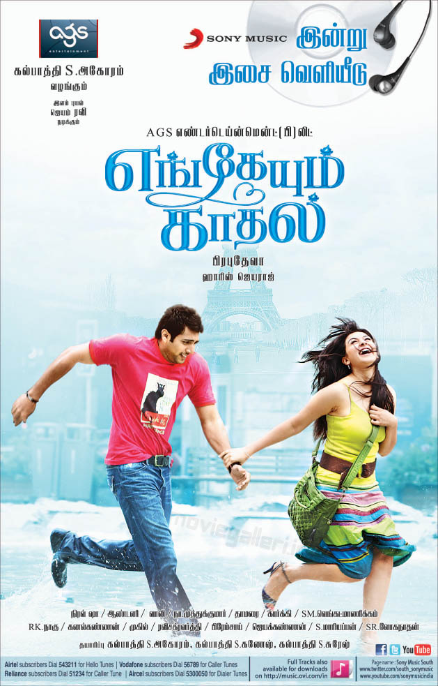 Kadhal tamil movie 2004 songs download linoaprofessor.