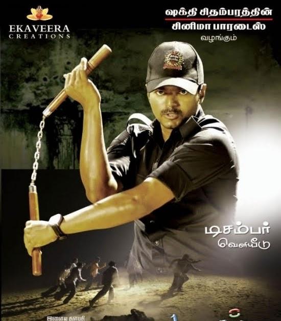 No Need Song Mp3 Djpunjav: Kaavalan Mp3 Songs Download Kaavalan Latest Tamil Songs