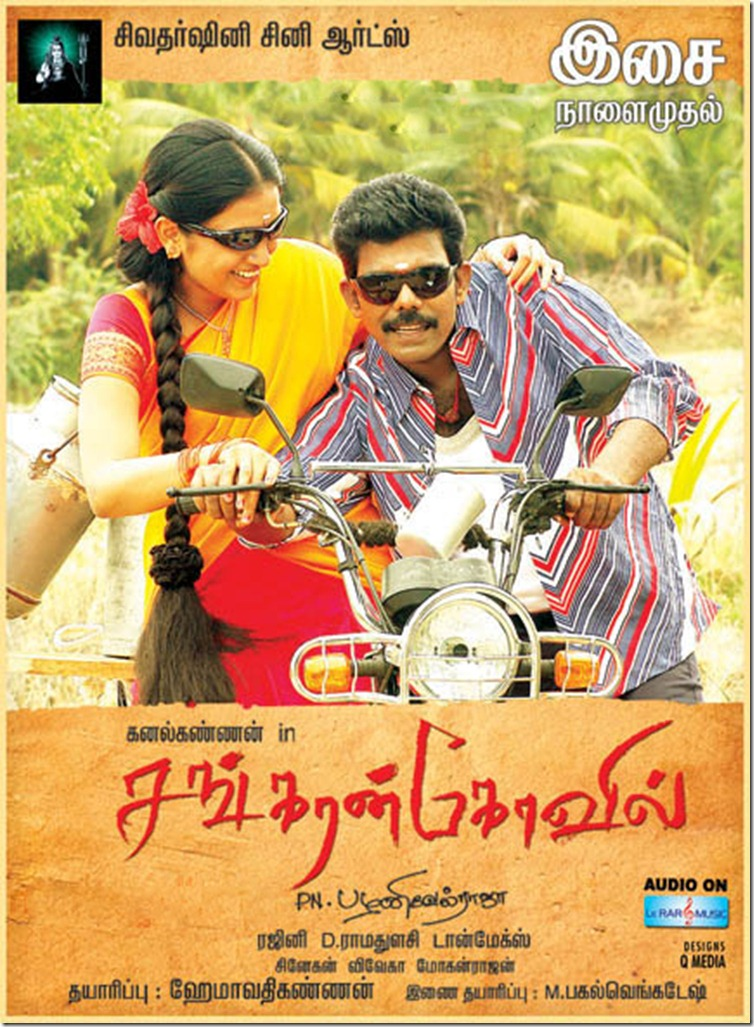 marupadiyum movie mp3 songs free