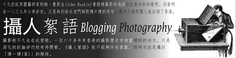 攝人絮語 Blogging Photography