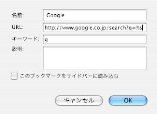 Firefox で、 Google や Wikiped...