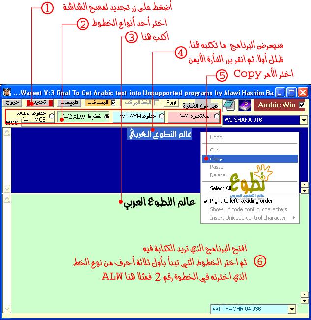 تنزيل برنامج الوسيط للكتابة بالعربي برابط مباشر