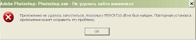 Скачать MSVCRT10.dll
