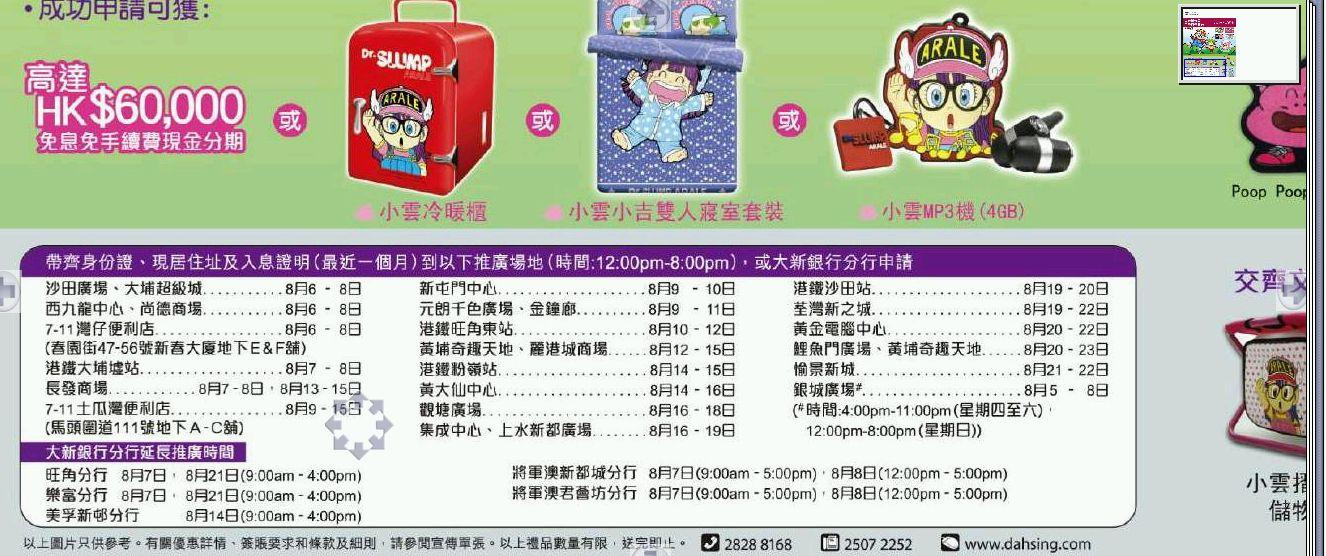Poor Guy HK Blog: 最近信用卡roadshow