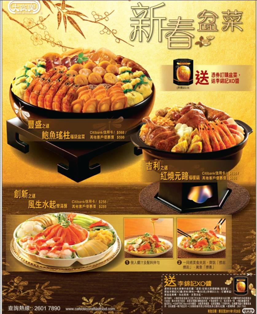 美食獵人 飲食優惠情報站: 大家樂新春盆菜Citibank客戶專享優惠; 憑劵送李錦記XO醬