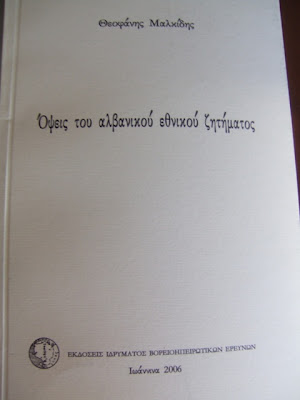 Αποτέλεσμα εικόνας για Μαλκίδης  αλβανικό εθνικό ζήτημα