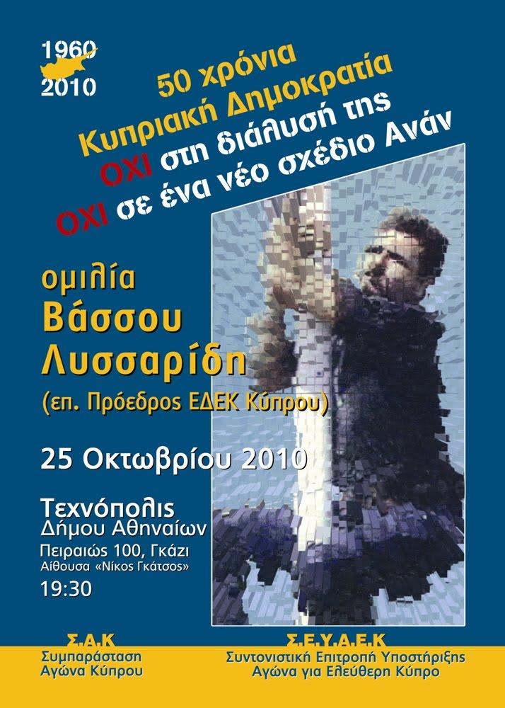kipros+lissaridis