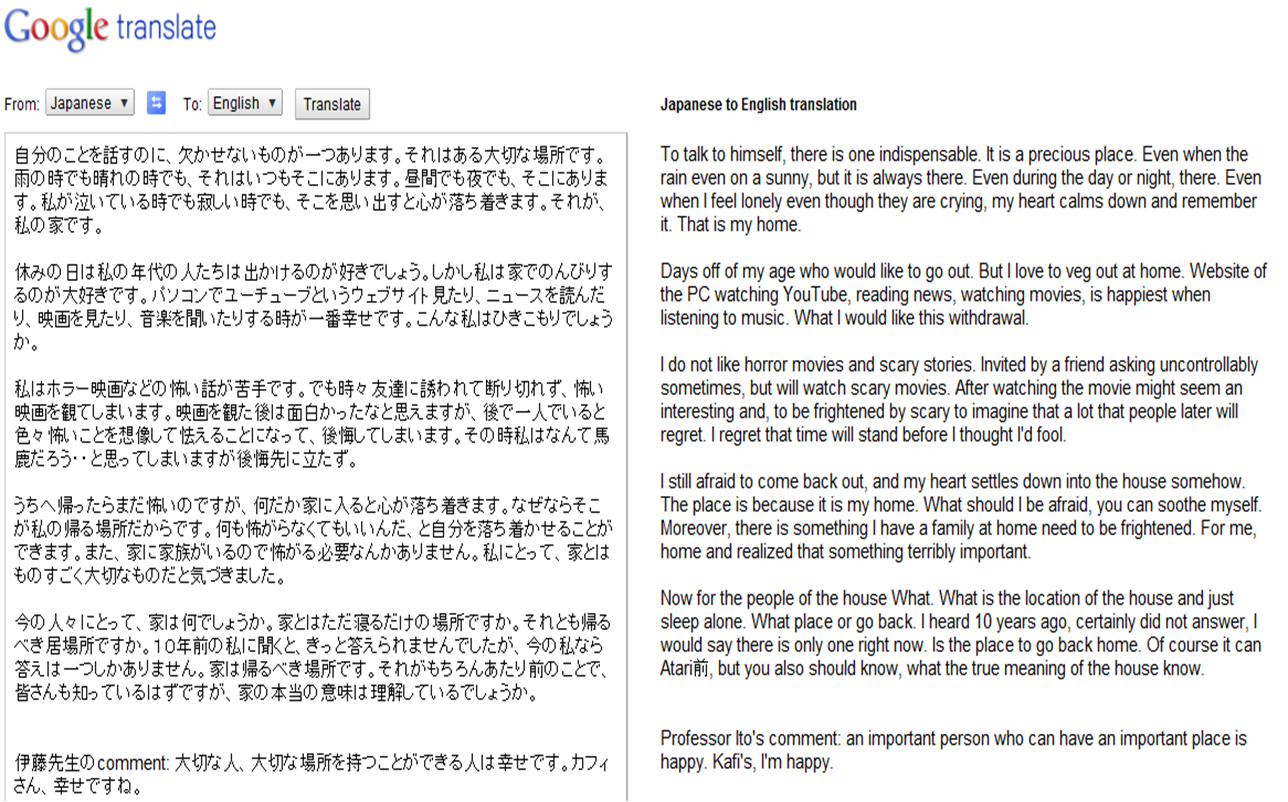 Japanese Self Introduction Essay